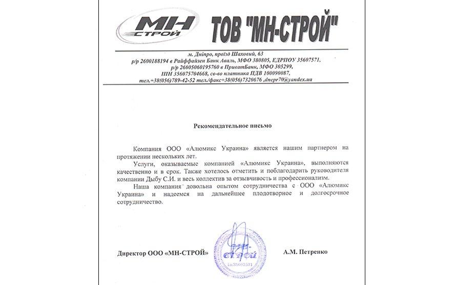 "ООО ""МН-СТРОЙ"""