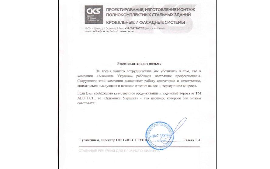 """ООО """"ЦКС-ГРУПП"""""""