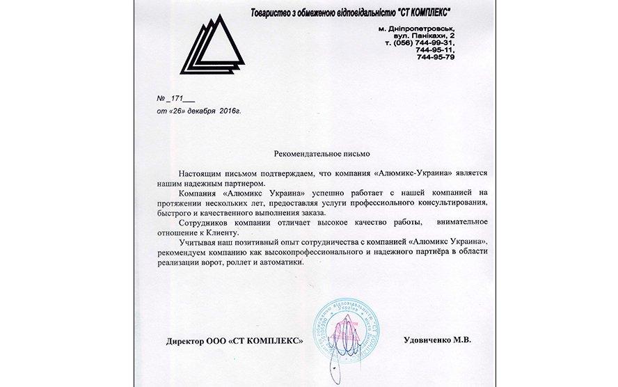 """ООО """"СТ-КОМПЛЕКС"""""""