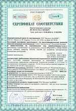 Сертификат Comunello