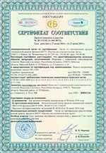 Сертифікат дистриб'ютора Comunello