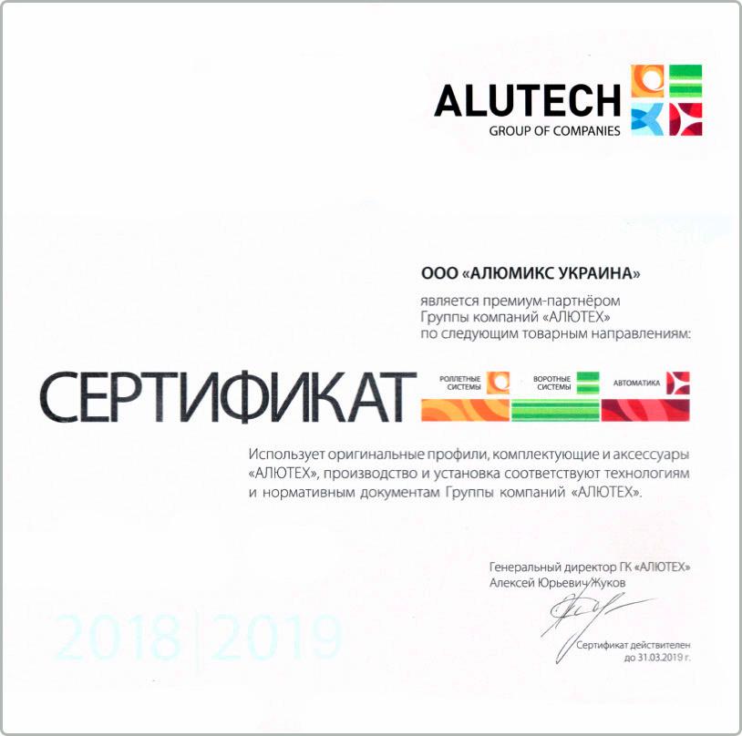 Сертификат премиум-партнера
