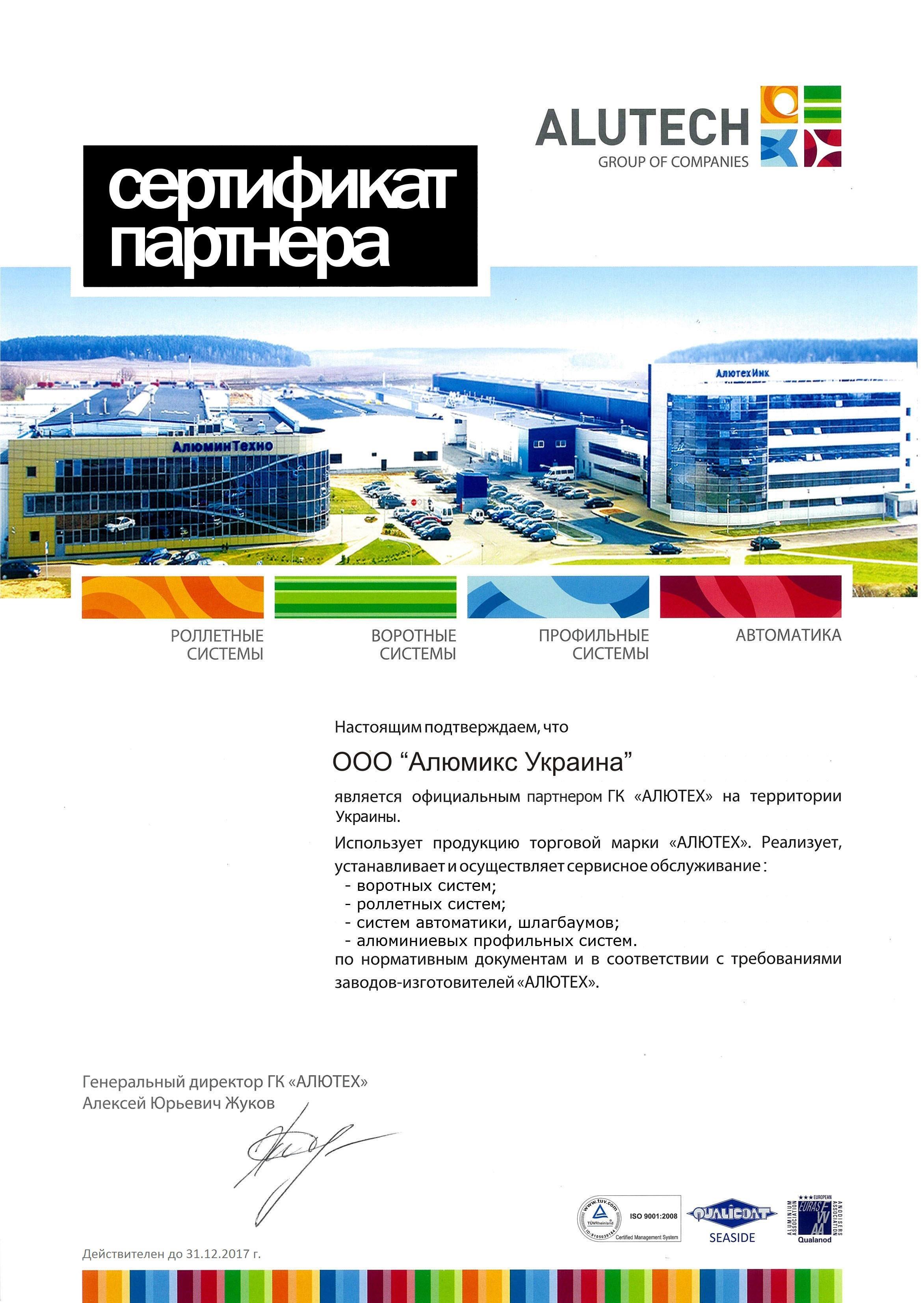 Сертификат партнера ALUTECH